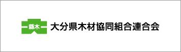 大分県木材協同組合連合会