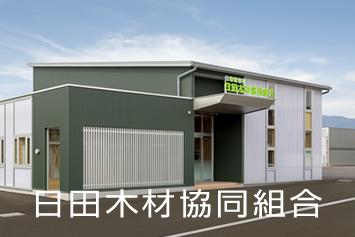日田木材協同組合について
