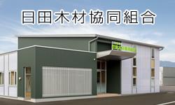 日田木材協同組合