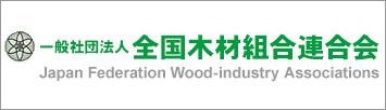 一般社団法人全国木材組合連合会
